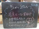 2010/5/20松江