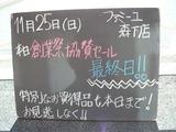 2012/11/25森下