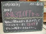 2011/11/10森下