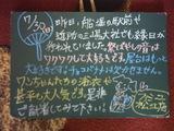 060730松江