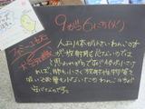 2011/9/6立石