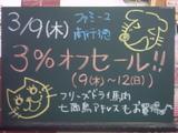 060309南行徳