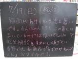 090719松江