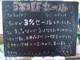 080306松江