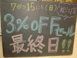 2012/07/15松江