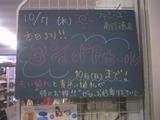 2010/10/7南行徳