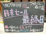 2012/07/29森下
