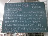 2012/11/16南行徳