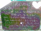 2010/11/30立石