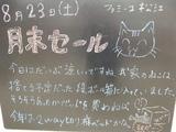 080823松江