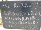 2010/02/20松江