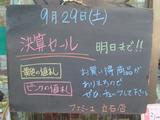 2012/09/29立石