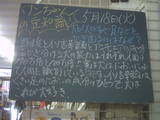 2010/05/18南行徳