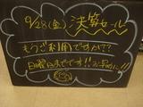 2012/9/28松江