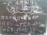 2011/4/21森下