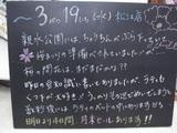 080319松江