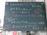 2012/5/30南行徳