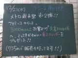 2011/12/21南行徳