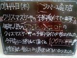 2010/10/14森下