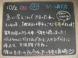 2011/10/02森下