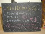 2011/11/11松江