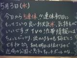 060503松江