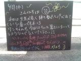 2011/4/27森下