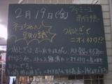 2010/02/19南行徳