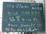 2011/10/27南行徳