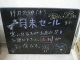 081120松江