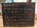 2011/1/26葛西