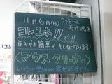 2011/11/06南行徳