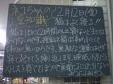 2010/2/12南行徳