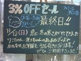 061112松江