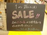 2012/1/26松江
