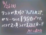 2011/4/26森下