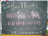 2011/8/11松江