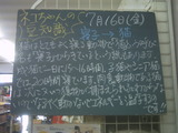 2010/07/16南行徳