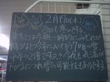 2010/02/17南行徳