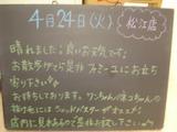 2012/4/24松江