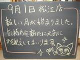 2011/9/1松江