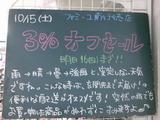 2011/10/15南行徳