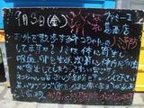 2010/09/03葛西