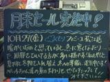 061027松江
