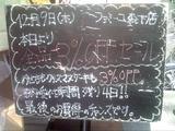2010/12/9森下