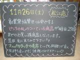 2011/11/26松江