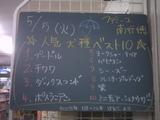 090505南行徳