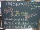081105南行徳