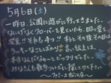 060506松江