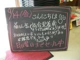 2012/9/14森下
